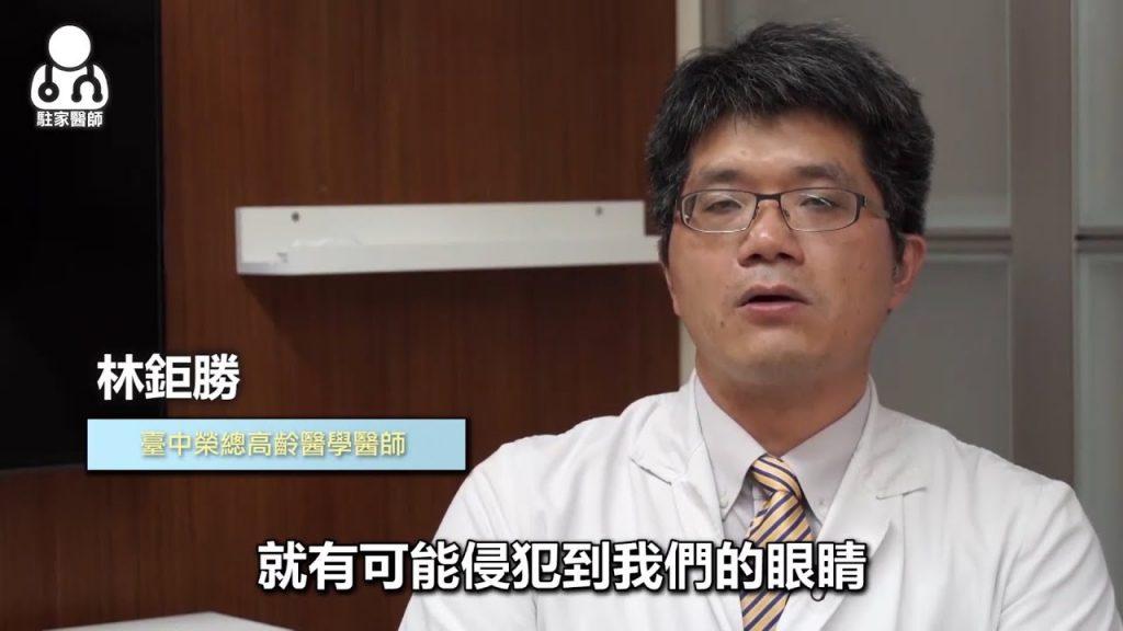 免疫力低容易長「皮蛇」 帶狀疱疹恐會失明、喪命 - 駐家醫師