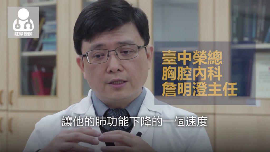肺纖維化如「菜瓜布」急性惡化死亡率高達9成 - 駐家醫師