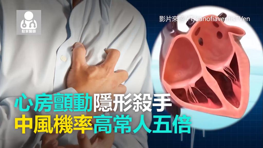 隱形殺手「心房顫動」 中風機率比常人高5倍 - 駐家醫師