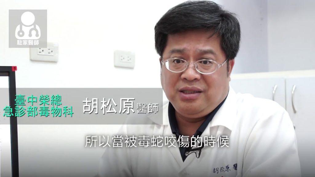 六大毒蛇咬傷頻傳 戶外活動小心「蛇吻」 - 駐家醫師