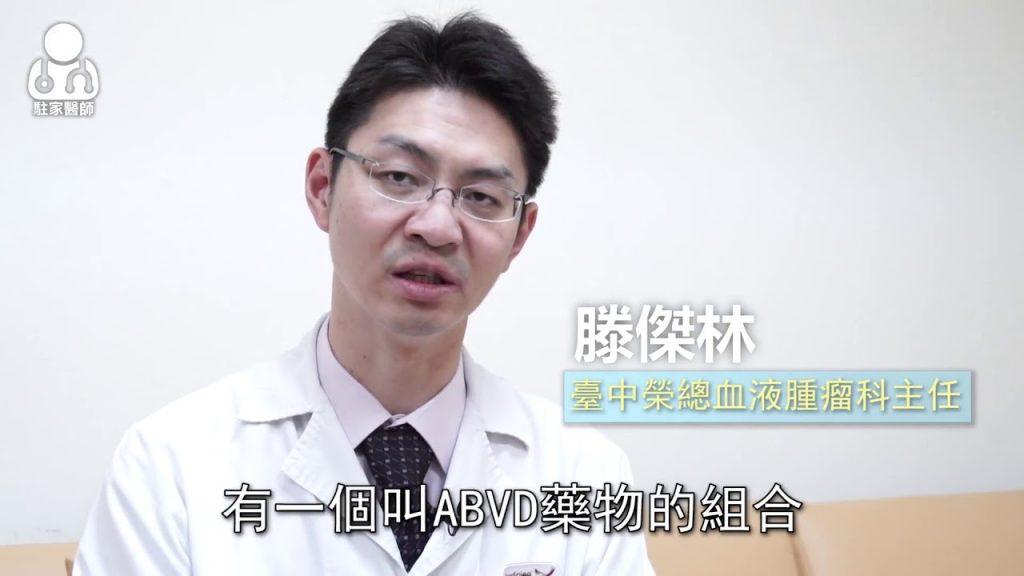 淋巴組織變惡性淋巴瘤 台灣年增超過2500人 - 駐家醫師