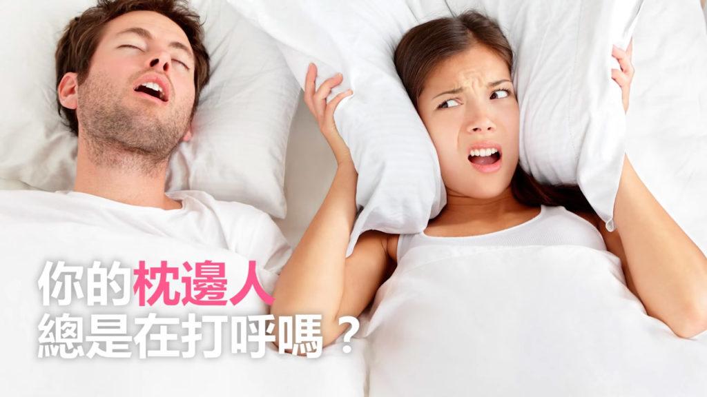 你的枕邊人總是在打呼嗎?