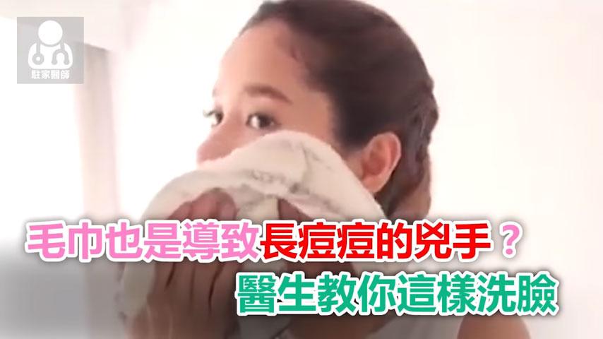 滿臉全豆花都是毛巾的問題-醫生教你這樣洗臉