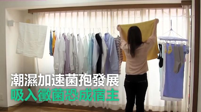 潮濕衣服曬室內你知道這樣很危險嗎?