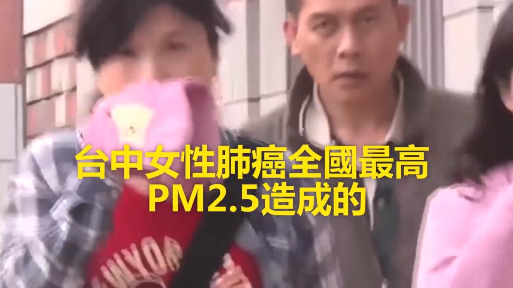 台中女性肺癌發生率全國最高 都是PM2.5害的 - 駐家醫師