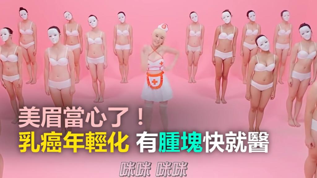 美眉當心!乳癌年輕化 有腫塊就醫 - 駐家醫師
