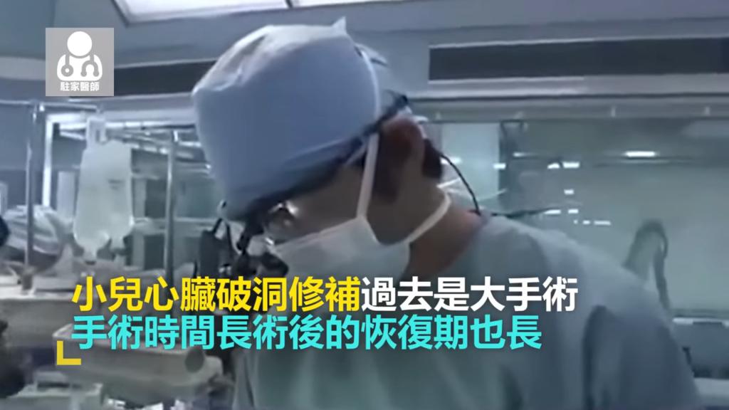 小兒心臟破洞手術大躍進 免開刀「補心」僅12分鐘 - 駐家醫師