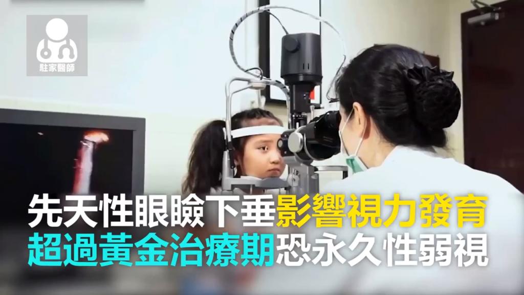 先天性眼瞼下垂 錯過黃金治療期恐永久弱視 - 駐家醫師