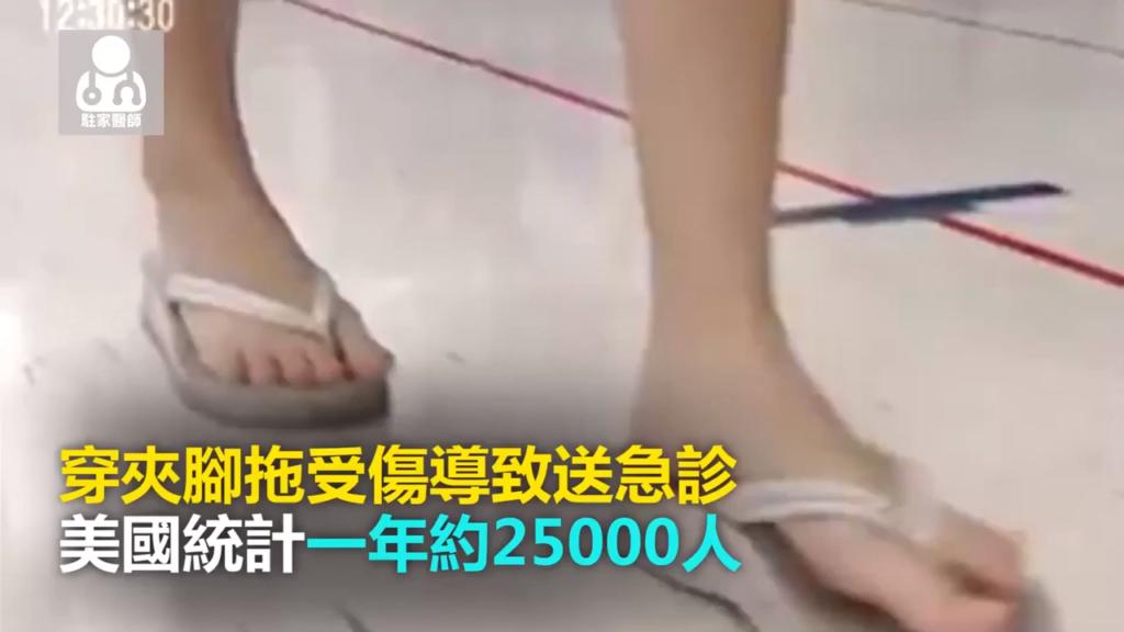 夾腳拖隱藏危機要小心!一年超過2萬人受傷送急診 - 駐家醫師