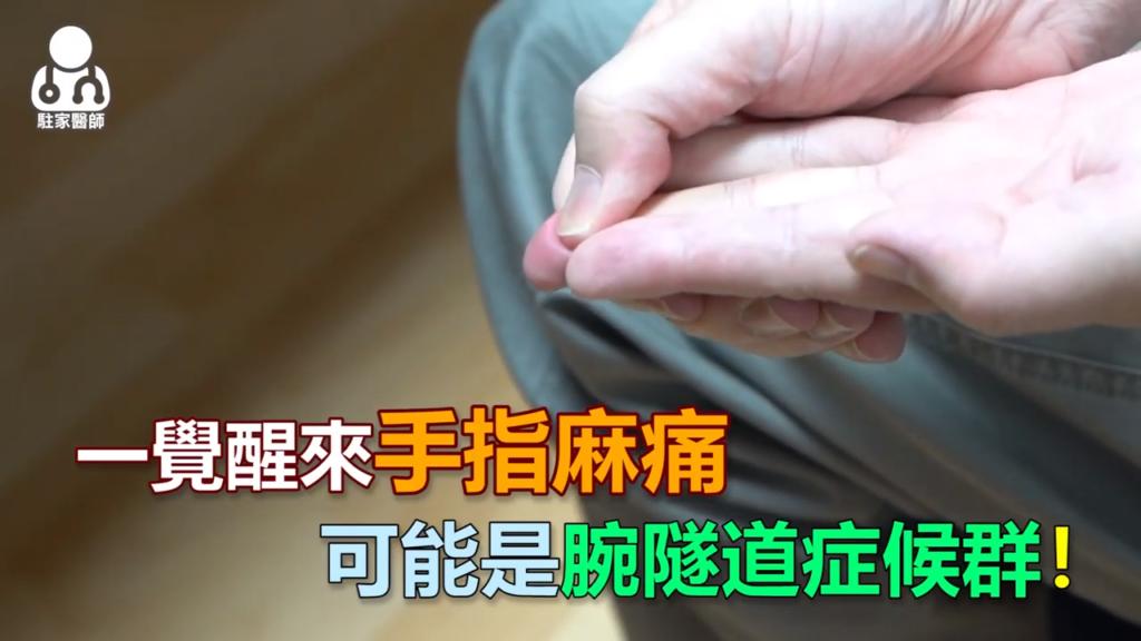 一覺醒來手指麻痛 可能是腕隧道症候群! - 駐家醫師